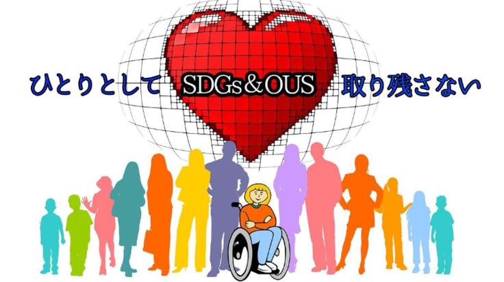 岡山SDGsオンラインかるたゲームを制作したい!
