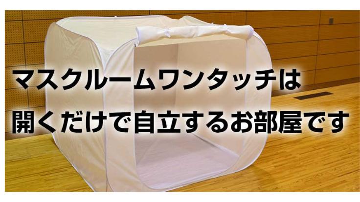 震災を経験した私達だから提供できるもの。マスクルームで安心を。