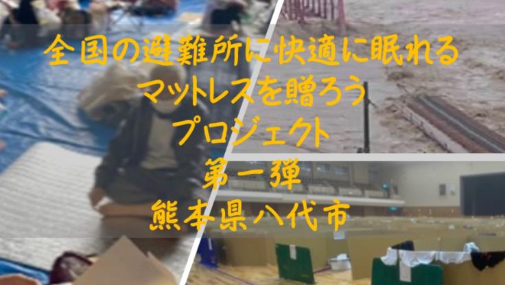 熊本八代市の避難所に被災者が快適に眠れるマットレスを贈ろう