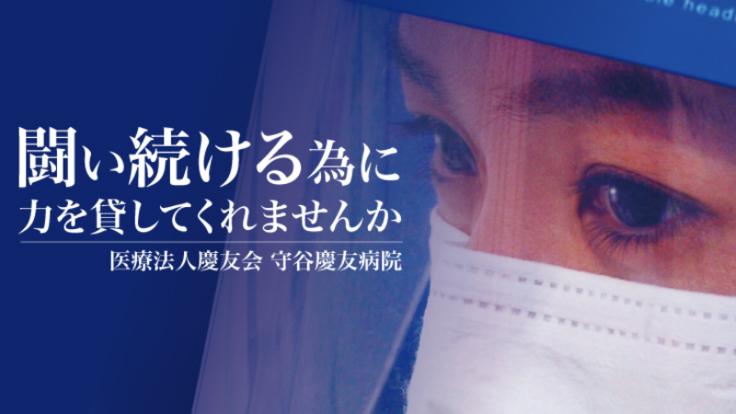 withコロナの冬。これからも地域の医療を守るために:守谷慶友病院