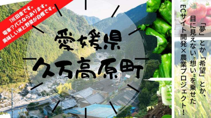 愛媛県久万高原町新たな挑戦。私たちの返礼品は人の物語です。