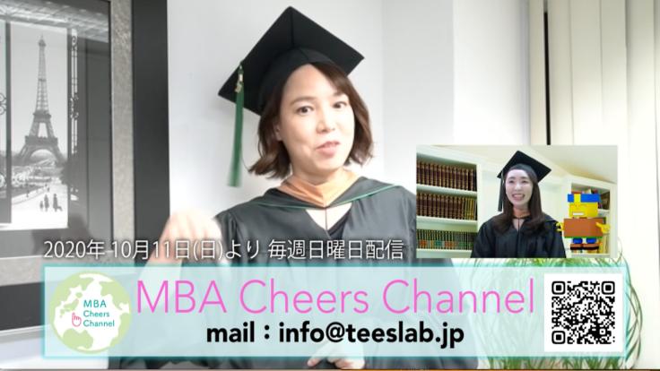女性MBAホルダーによるスタディチャンネル×ECサイトのコラボ