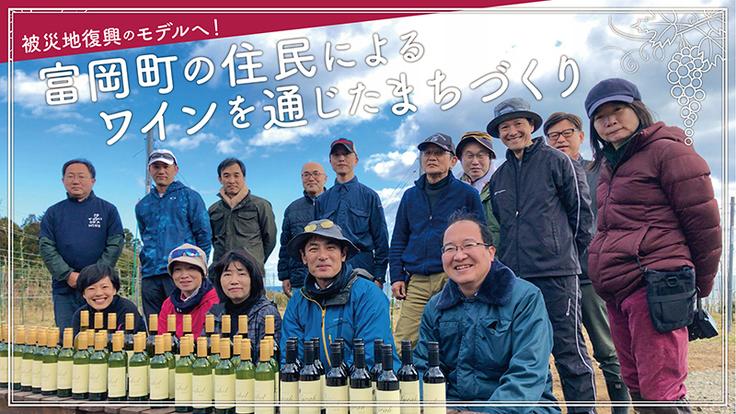 100年後の未来をつくる!とみおかワインプロジェクト