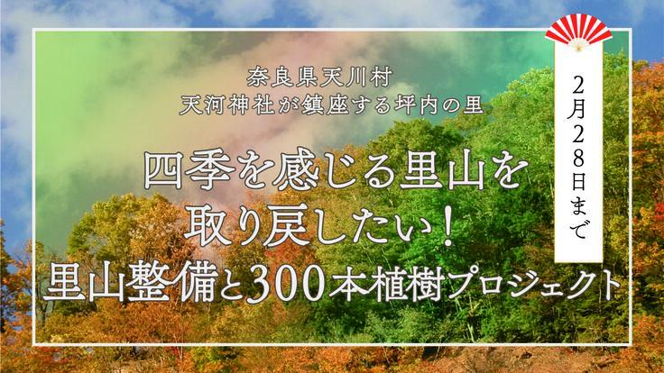 四季を感じる里山を取り戻したい!里山整備と300本植樹プロジェクト