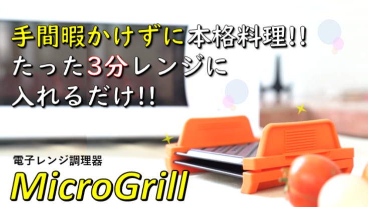 手間なし3分! 冷食&総菜レンジで本格料理するMicroGrill