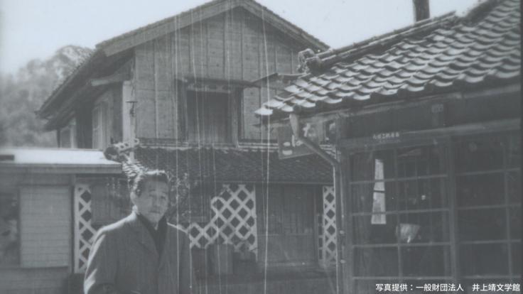井上靖の本家である「上の家」を修繕して、後世に残したい。