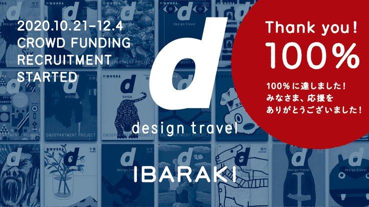『d design travel』を作り続けたいvol.29茨城号