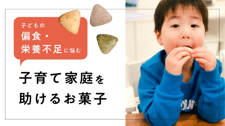 """「子どもの偏食」に悩む子育て家庭を""""お菓子""""で助けたい!"""