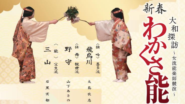 「新春わかくさ能」の継続開催