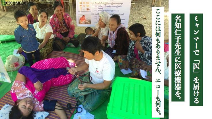 ミャンマーで「医」を届ける名知仁子先生に医療機器を寄贈したい。