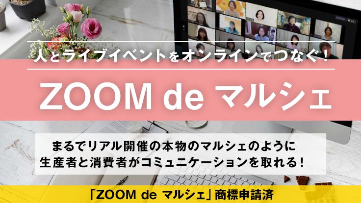 「ZOOM de マルシェ」人とライブイベントをオンラインでつなぐ
