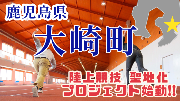 陸上競技特化型施設でトップアスリートを招いた全国大会を開催したい!