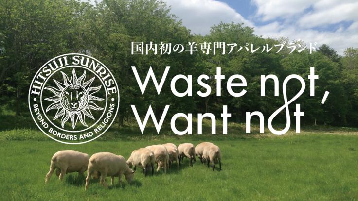 羊の未利用資源を有効活用したアパレルブランドを立ち上げたい