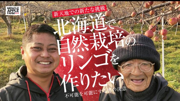 「奇跡のリンゴ」木村さん直伝!北海道で自然栽培のリンゴを実らせたい