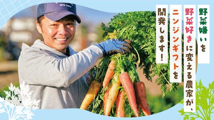 野菜嫌いを野菜好きに変える農家がニンジンギフトを開発します!