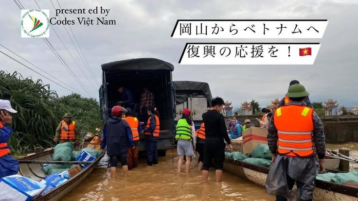 ベトナム中部の豪雨災害 被災地支援プロジェクト