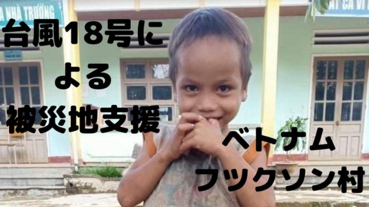 ベトナム中部台風による甚大な被害を被った少数民族村の物資支援