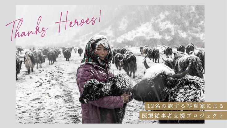 12名の旅する写真家による医療従事者支援プロジェクト