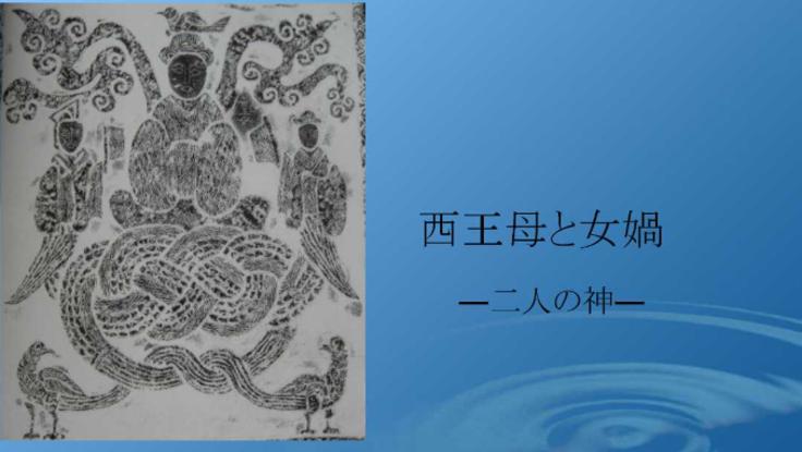 博士論文(古代中国における東西交渉)を書籍化したい