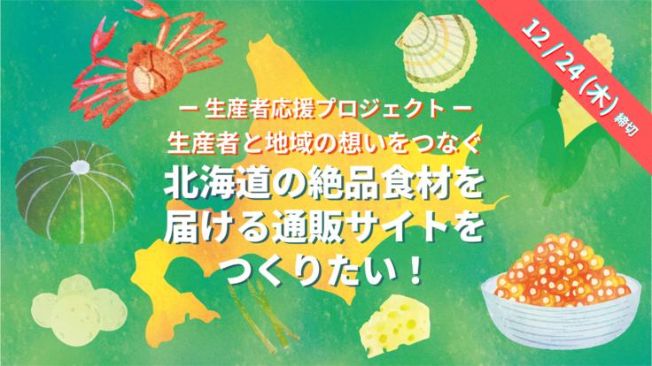 詳しい生産地がわかる|北海道の絶品食材を届ける通販サイトをつくる!