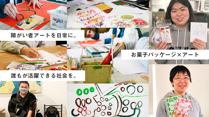 障がい者アートを日常に。誰もが活躍する場をつくるアートプロジェクト