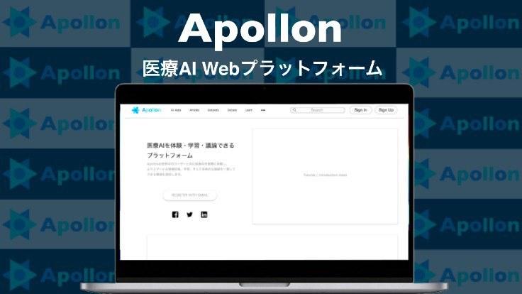 医療AIの発展を加速するためのWebサービスを提供したい!