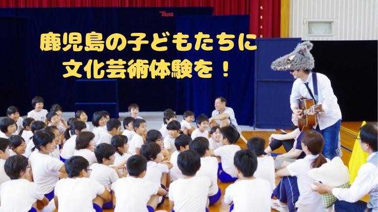 鹿児島の子どもたちに感動を!小規模小学校に芸術体験を届けたい。