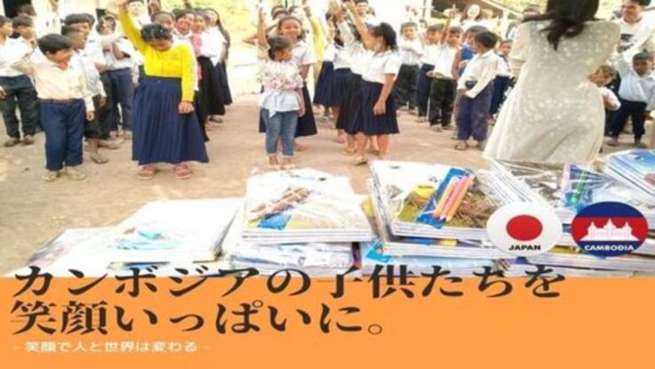 カンボジアの恵まれない子供たちに鉛筆を配布して笑顔いっぱいに。