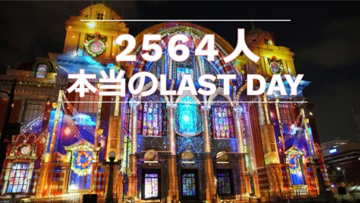 #一生に残る卒業式を|江東区内中学3年生へサプライズ企画