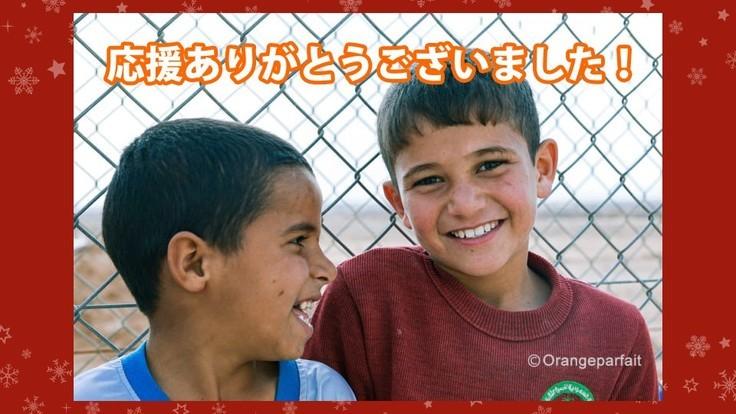 シリア難民の子どもたちに表現の場とつながりを提供したい