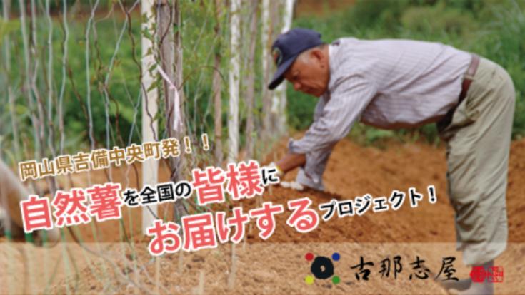 72歳農家の挑戦 吉備高原が誇る「自然薯」を全国の食卓に!