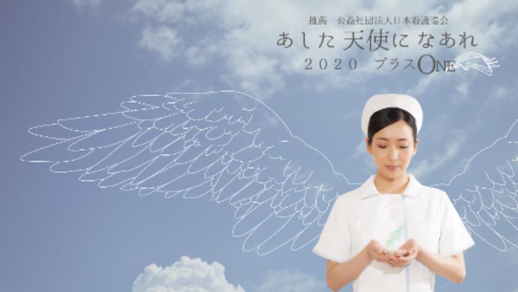 「未来の看護師たちにエールを」 エンジェルプロジェクト 2021