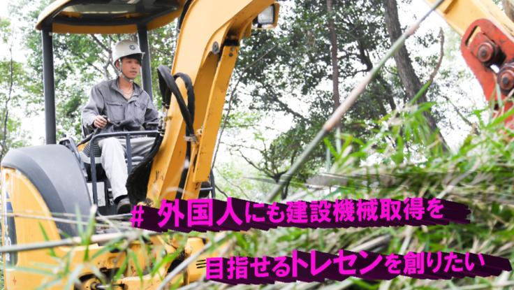 外国語に対応した建設業向けトレーニングセンター設立へ向けて。