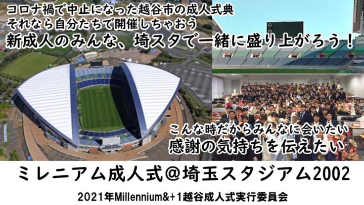 2021年ミレニアム&+1越谷成人式@埼スタ(NEXTゴール)