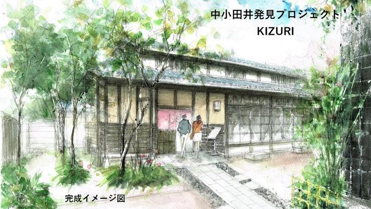 築125年古民家を町づくりの拠点にしたい!中小田井発見プロジェクト