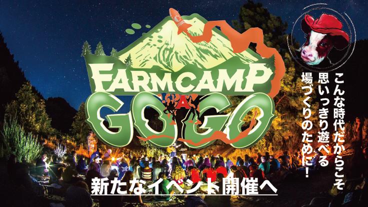"""大自然の中で""""牧場×キャンプ×家族"""" を感じるイベントの開催!"""