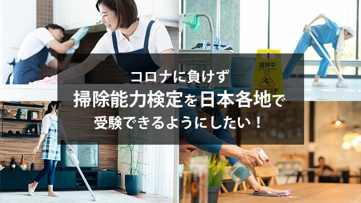 人気の掃除能力検定を各都道府県でいつでも受験できるようにしたい!