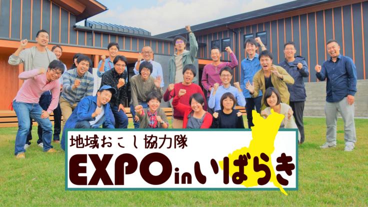 茨城県で活動する地域おこし協力隊の『1095日の物語』を届けたい!