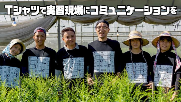 """ベトナム人実習生の失踪・過労死・自死などを解決する""""Tシャツ""""開発"""