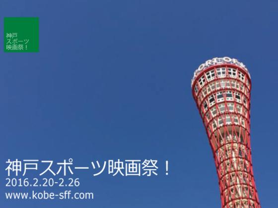 「日本の映画発祥の地」神戸で初めてのスポーツ映画祭を開催!