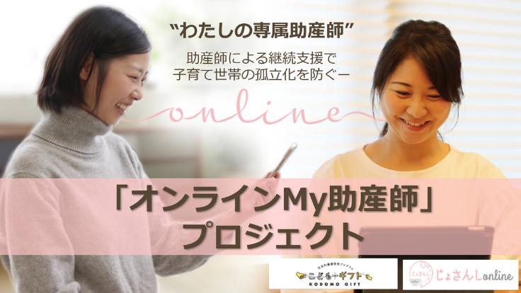 産後うつを防ぐ:産前産後から継続した助産師のオンラインサポートを