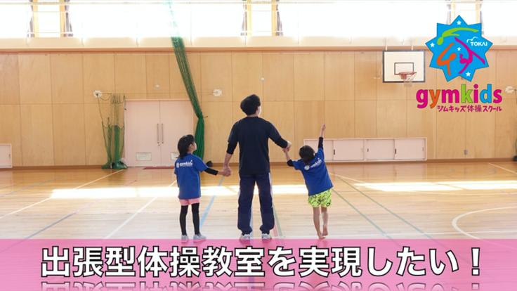 〜Withコロナ時代〜大学生と学ぶ出張型体操教室を実現したい!