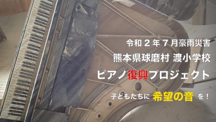 令和2年7月豪雨災害|熊本県球磨村渡小学校 ピアノ復興プロジェクト