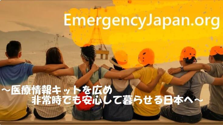 日本の災害から[困った]をなくしたいEmergency Japan