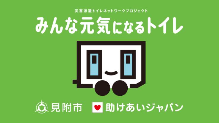 SDGs未来都市:新潟県見附市が災害派遣トイレ網に。命守る避難所へ