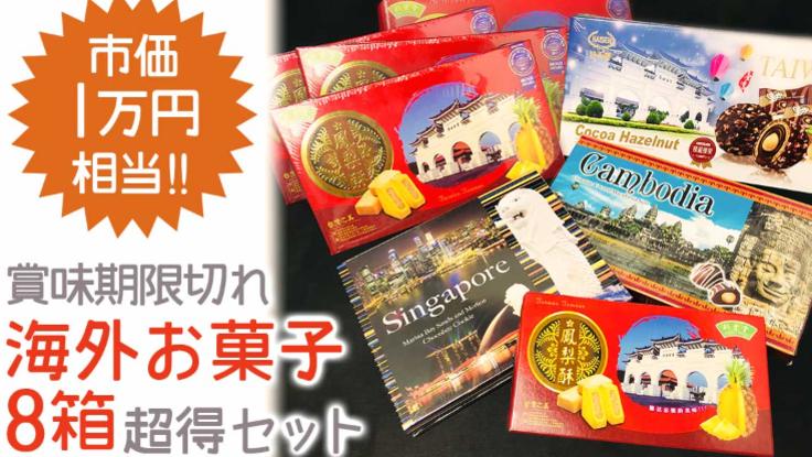 食品ロス削減☆コロナで行き場のない海外土産菓子福袋☆第1弾