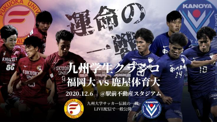 【念願の最終決戦!】九州大学サッカーを牽引する2校の新たな挑戦