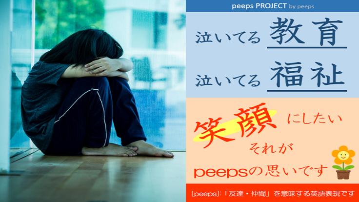 「いじめ自殺」「児童虐待死」を阻止するプロジェクト!