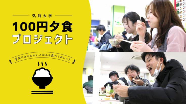 バイトがなくなり困窮する学生に100円で夕食を食べさせたい!
