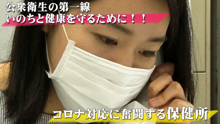 新型コロナウイルス感染症と保健所(仮題)ドキュメンタリー映画製作